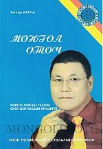 Монгол оточ