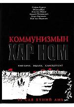 Коммунизмын хар ном