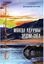 Монгол адуучны эрдэс соёл