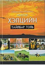 Монгол хэлцийн тайлбар толь