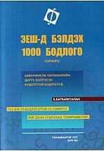 ЭЕШ-д бэлдэх 1000 бодлого/Сорилго/