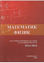 Математик, Физик : ЭЕШ-ын даалгаврын эмхэтгэл 2014-2016