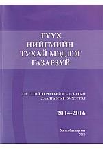 Түүх, Нийгмийн тухай мэдлэг, Газарзүй : ЭЕШ-ын даалгаврын эмхэтгэл  2014-2016