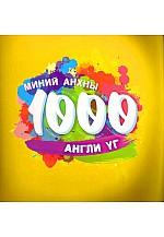 Миний анхны 1000 англи үг