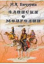Записки Монголий