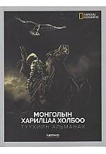 Монголын харилцаа холбоо түүхийн альманах