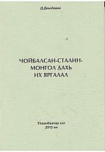Чойбалсан-Сталин монгол дахь яргалал