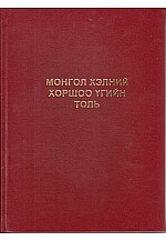 Монгол хэлний хоршоо үгийн толь