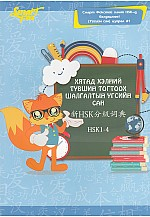 Хятад хэлний түвшин тогтоох шалгалтын үгсийн сан HSK 1- 4