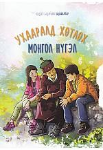 Ухааралд хөтлөх монгол нүгэл