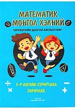 Математик, монгол хэлний хичээлийн дасгал ажил 1-р анги