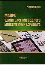 Макро Эдийн засгийн бодлого, менежментийн асуудлууд