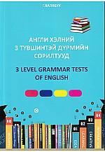 Англи хэлний 3 түвшинтэй дүрмийн сорилтууд