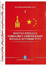Монгол хятадын социалист найрамдлын мандал буурлын түүх