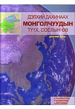 Дэлхий дахинаах монголчуудын түх соёлын өв 4-р боть