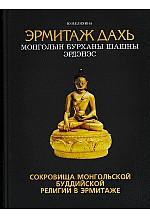 Эрмитаж дахь монголын бурханы шашны эрдэнэс