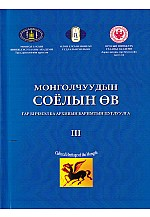 Монголчуудын соёлын өв-3