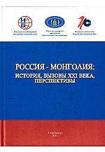 Россия-Ионголия: История, Вызовы XXI века, перспективы Орос монголын харилцаа