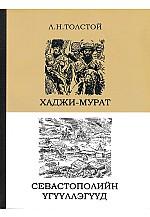 Хаджи-Мурат, Севастополын үгүүллэгүүд