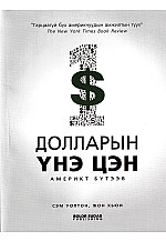 Долларын үнэ цэн