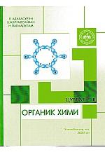 Органик хими