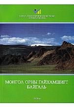 Монгол орны гайхамшигт байгаль