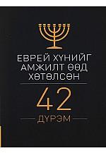 Еврей хүнийг амжилт өөд хөтөлсөн 42 дүрэм