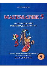Математик-5 Олимпаиадын бэлтгэл