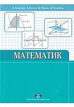 Математик