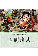 Хятадын 4 нэрт комик зохиол