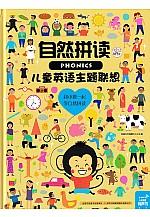 Хүүхдийн танин мэдэхүйн ном : Phonics анли, хятад хэлээр