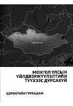 Монгол улсын үйлдвэржүүлэлтийн түүхээс дурсахуй
