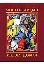 Монгол ардын үлгэр домог