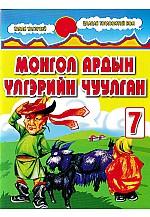 Монгол ардын үлгэрийн чуулган