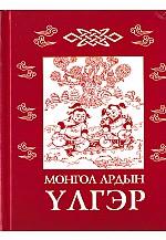 Монгол ардын үлгэр 1