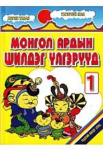 Монгол ардын шилдэг үлгэрүүд - 1