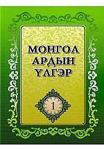 Монгол ардын үлгэр - 1