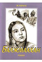 Балжмаахан