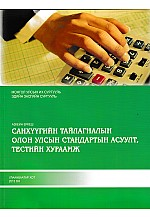 Санхүүгийн тайлагналын олон улсын стандартын асуулт, тестийн хураамж