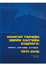 Монгол төрийн эдийн засгийн бодлого/ сорил, сургамж, асуудал/ 1911-2018