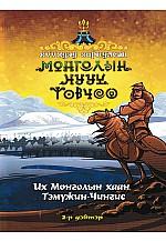 Хүүхдэд зориулсан Монголын нууц товчоо II