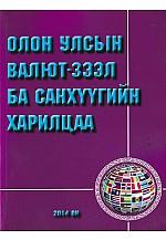 Олон улсын валют - зээл ба санхүүгийн харилцаа