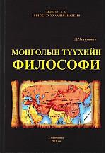 Монголын түүхийн философи