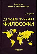 Дэлхийн түүхийн философи