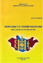 Монгол улс төрийн философи онол амьдрал сургамж шүүмж