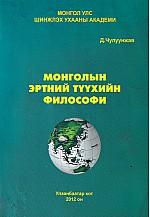 Монголын эртний түүхийн философи
