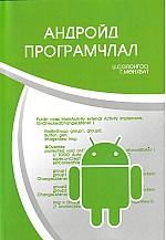 Андройд програмчлал