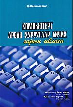 Компьютерт 10 хуруугаар бичих гарын авлага