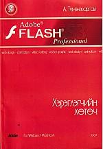 Хэрэглэгчийн хөтөч : Adobe flash professional CS3