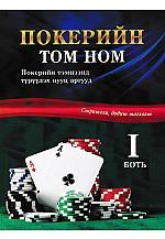 Покерийн том ном